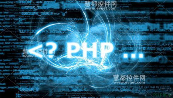 PHP八大安全函数解析